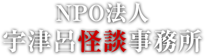 NPO法人宇津呂怪談事務所